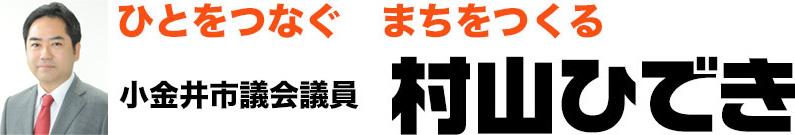 小金井市議会議員村山ひできWebサイト